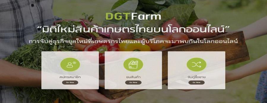ตลาดสินค้าเกษตรออนไลน์ DGTFarm.com