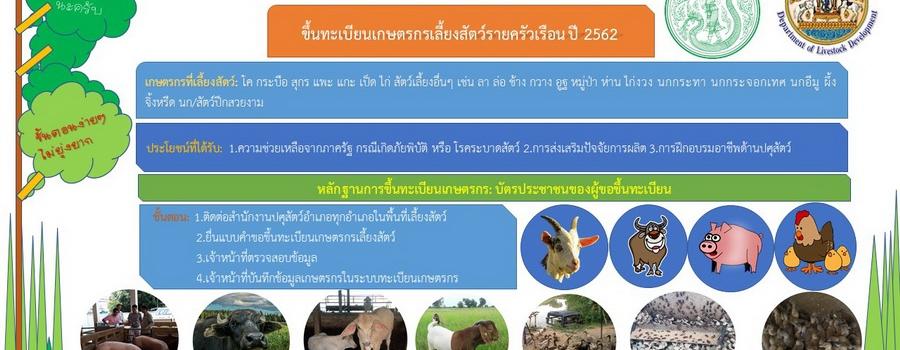 การขึ้นทะเบียนเกษตรกรผู้เลี้ยงสัตว์
